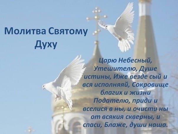 molitva_svjatomu_duhu_tsaru_nebesnij