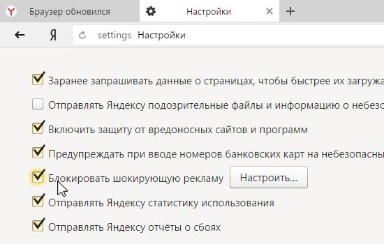 Как убрать рекламу в Яндексе Браузере бесплатно