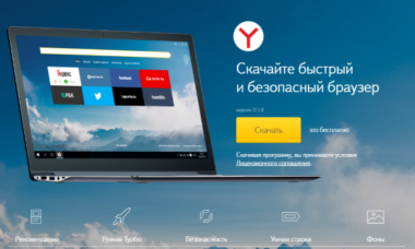 Отключить рекламу в Яндекс Браузере