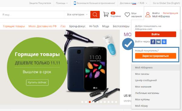 Регистрация на Алиэкспресс на русском