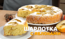 Шарлотка с яблоками рецепт