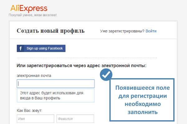 Создать новый профиль на Алиэкспресс