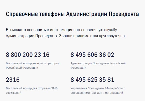 Справочные телефоны Администрации Президента