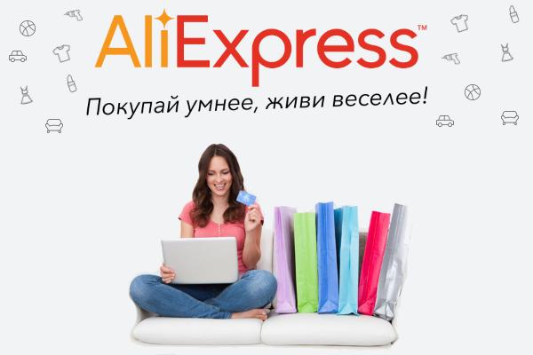 Как заказать товар на Алиэкспресс