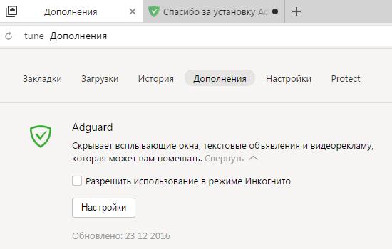Установить расширение Adguard для Яндекс Браузера