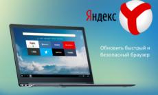 Как обновить Яндекс.Браузер