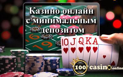 лицензионные казино с минимальным депозитом