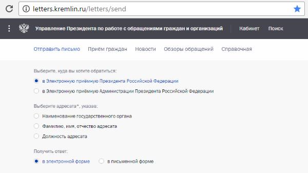 Написать письмо на официальном сайте президента РФ