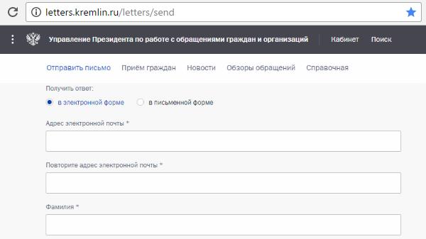 Написать письмо на официальный сайт Администрации Президента РФ